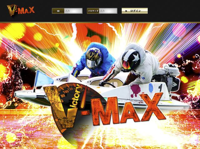 VMAX サイトトップページ画像