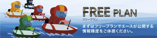 競艇研究エース 無料予想受取り方法について