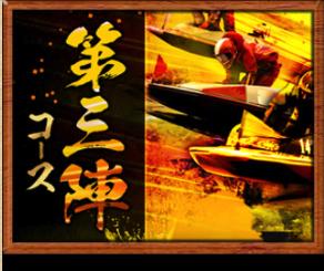 sengoku-plan3