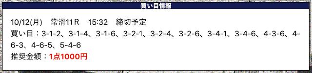 競艇トップ10月12日無料予想