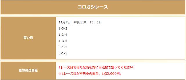 競艇チャンピオン有料予想11月7日2R新潟
