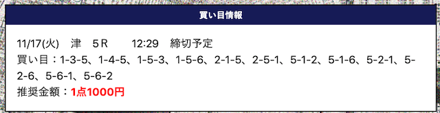 競艇トップ2020年11月17日無料予想