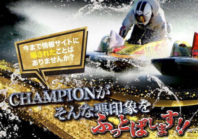 競艇チャンピオン トップページ画像