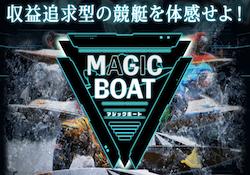 マジックボート サムネイル画像