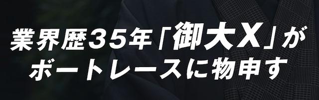 競艇予想NOVA コンテンツ3