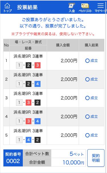 ボートワン:浜名湖9R 投票画面