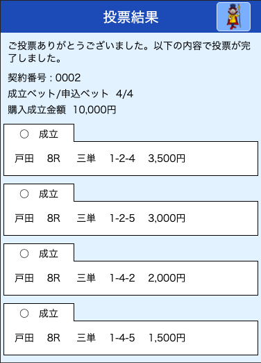 ブルーオーシャン:戸田8R投票画面