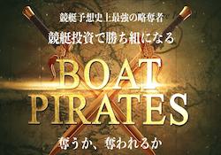 boatpirates_thumbnail