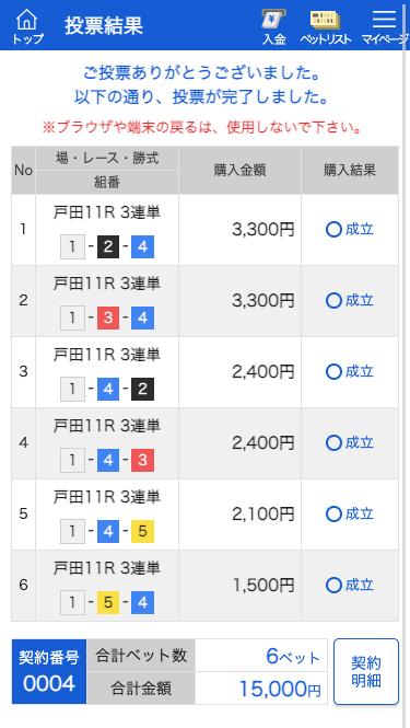 ボートパイレーツ:戸田11R投票画面