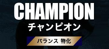 競艇ファンタジスタ:有料プラン「CHAMPION」