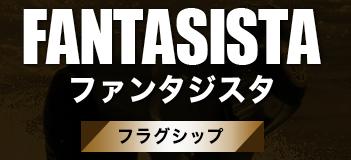競艇ファンタジスタ:有料プラン「FANTASISTA」