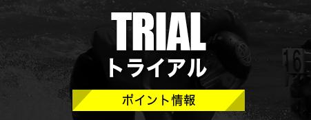 競艇ファンタジスタ:有料予想プラン「TRIAL」