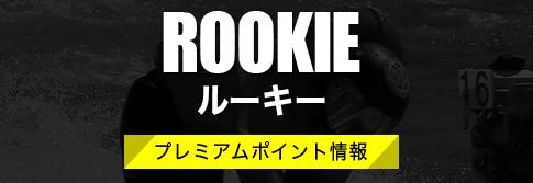競艇ファンタジスタ:有料プラン「ROOKIE」
