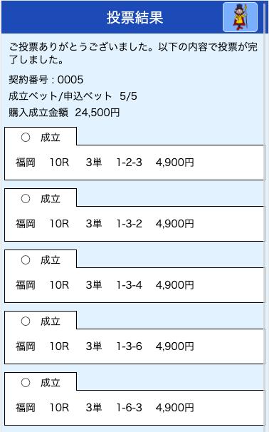 競艇ライナー:福岡10R投票画面