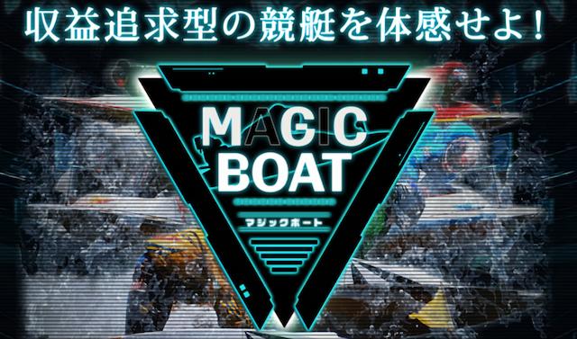 マジックボート:トップ画像
