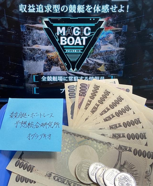 マジックボート:1週間参加結果
