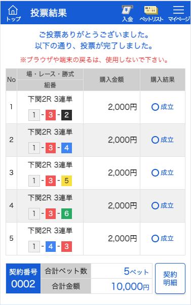 競艇サラリーマン:下関2R投票画面