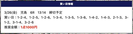 競艇トップ2021年03月26日無料予想