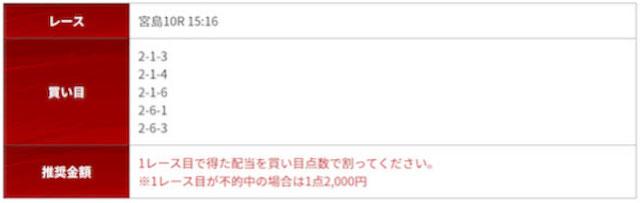 競艇インパクト:宮島9R買い目画像