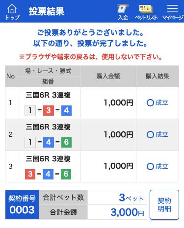 万舟ジャパン2021年5月11日のテレボ