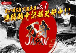 万舟ジャパンのアイキャッチ