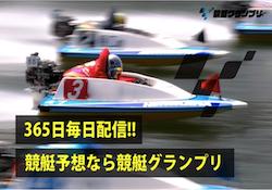 競艇グランプリ:アイキャッチ