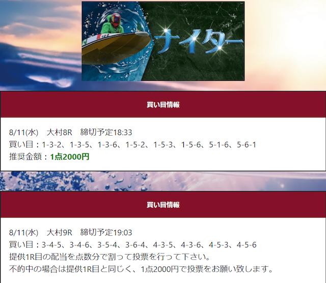 競艇クラシック有料予想8月11日買い目