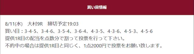 競艇クラシック有料予想8月11日2R目買い目