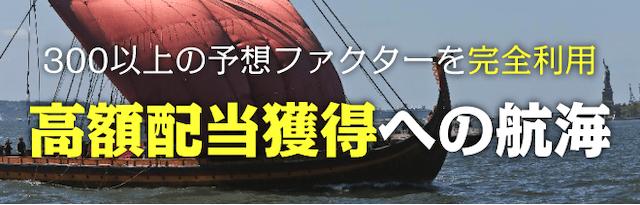 競艇バイキング有料プラン高額配当獲得への航海