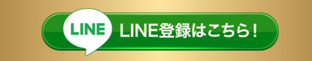 ファイナルボート登録方法2
