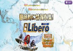 競艇リベロ